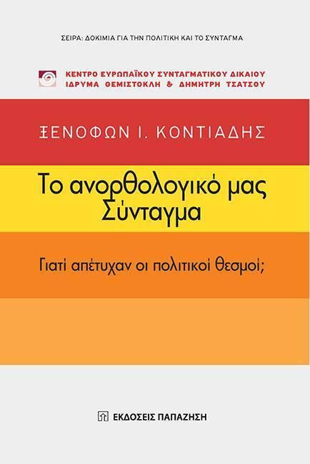 kontiadis_papazisis