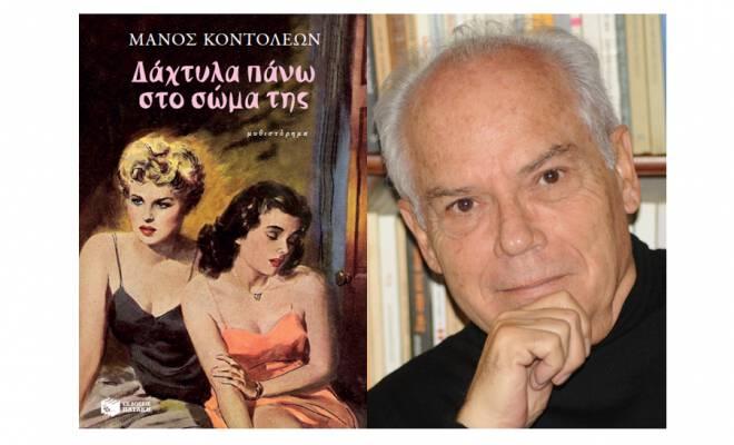 manos_kontoleon_patrakis_cover