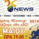 Εκδήλωση για το 1ο έτος λειτουργείας του MC NEWS.GR