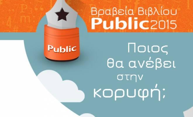 public_2015_contest