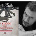 Το Literature.gr προτείνει: Ο Χορός των Ψευδαισθήσεων, του Δημήτρη Στεφανάκη