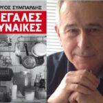 To Literature.gr προτείνει: «Μεγάλες Γυναίκες» του Γιώργου Συμπάρδη