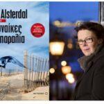 H ζοφερή πλευρά της Ευρώπης σε ένα συναρπαστικό θρίλερ από την Tove Alsterdal