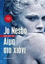aimastoxioni_nesbo_metaixmio
