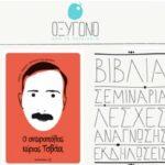 Αφιέρωμα στον σπουδαίο αυστριακό συγγραφέα Στέφαν Τσβάιχ στον Πολυχώρο Οξυγόνο στην Θεσσαλονίκη