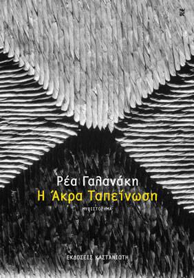 akra_tapeinwsi_Galanaki_kastaniotis