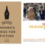 Βραβεία Baileys: Η Άλι Σμιθ νικήτρια των βραβείων Baileys