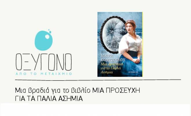 metaixmio_asimia_bradia
