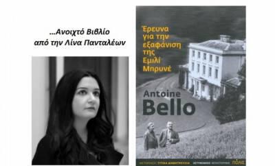 pantaleon_review_bello_polis