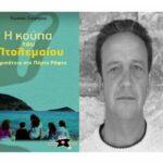 Το Literature.gr προτείνει: Η Κούπα του Πτολεμαίου, Περιπέτεια στο Πόρτο Ράφτη του Κώστα Στοφόρου