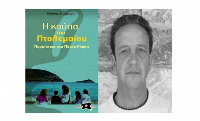 stoforos_koupa_cover