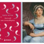 Ποιος δεν έχει διαβάσει Τζέιν Όστεν; Μία πρόταση για τους νέους και τις νέες. Ένα αριστούργημα της Βρετανικής λογοτεχνίας