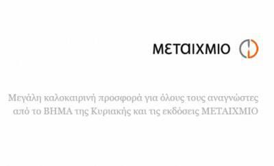 metaixmio_vima