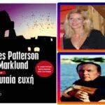 Ψάχνετε ένα ωραίο θρίλερ για το φετινό καλοκαίρι; O Τζέιμς Πάτερσον & η Liza Marklund σας το εγγυώνται !