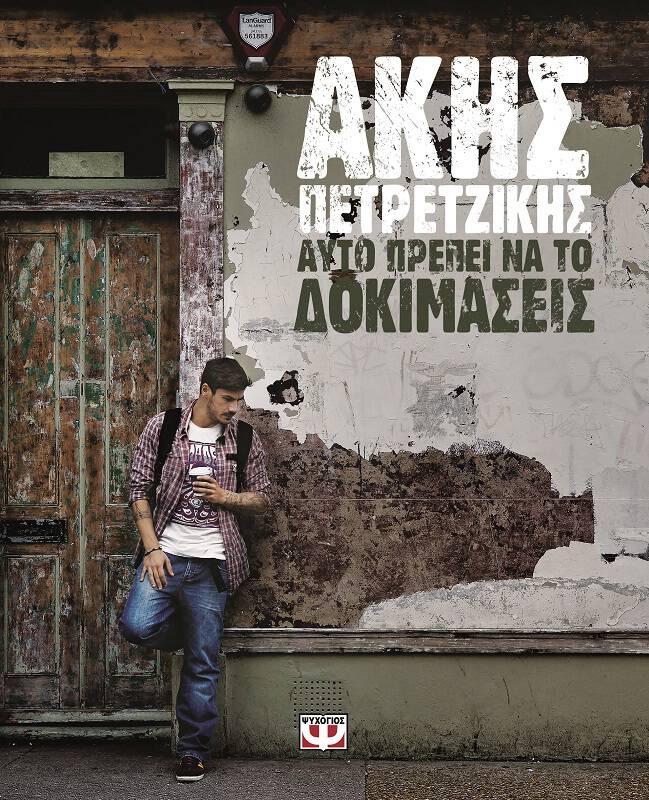 petretzikis psichogios_book