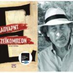 Το μυθιστόρημα «Έψιλον» του ΧΑΟΥΑΡΝΤ ΤΖΕΪΚΟΜΠΣΟΝ, υποψήφιο για βραβείο BOOKER 2014, κυκλοφορεί από τις εκδόσεις Ψυχογιός