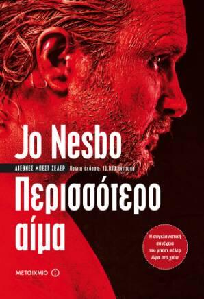 Nesbo_perissotero_aima_metaixmio