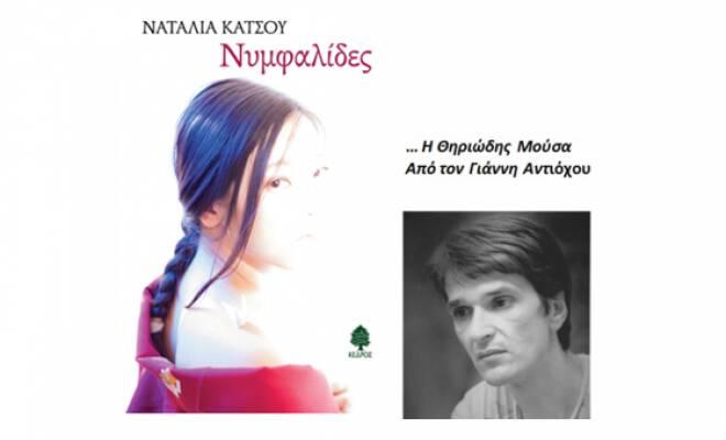 Nimfalides_katsou_kedros