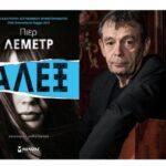 To βιβλίο της χρονιάς 2013 σύμφωνα με τους Financial Times κυκλοφορεί στα ελληνικά από τις εκδόσεις Μίνωας