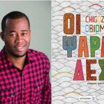 To Literature.gr προτείνει: «ΟΙ ΨΑΡΑΔΕΣ» του Chigozie Obioma