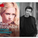 To Literature.gr προτείνει: «Η ΠΡΩΤΗ ΕΜΦΑΝΙΣΗ» του Πέτρου Τατσόπουλου (Βιβλία pocket)