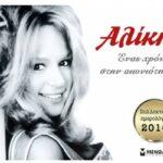 Ανακαλύψτε το νέο ημερολόγιο της Αλίκης Βουγιουκλάκη, Ένας χρόνος στην αιωνιότητα!
