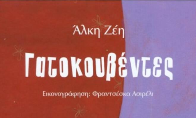 gatokoybentes_meta_cover