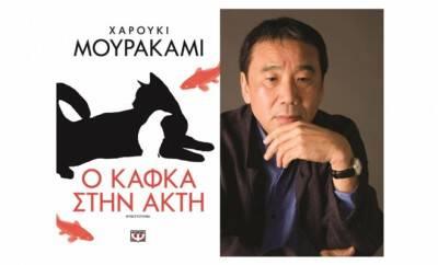 kafka_akti_mouyrakami_psichogios_cover