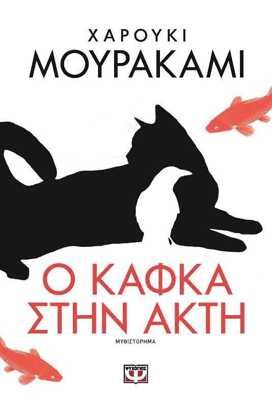 kafka_akti_psichogios