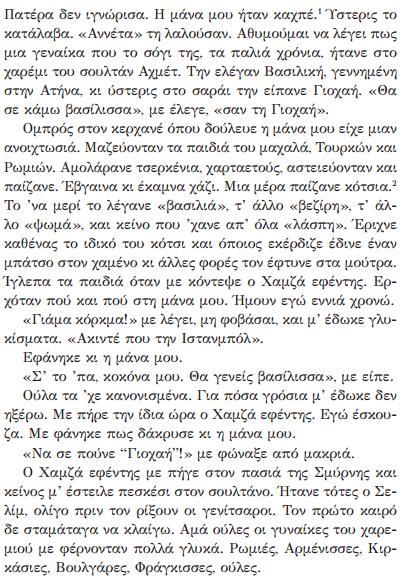 kalpouzos_agioi_kai_daimones_apospasma