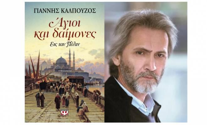 kalpouzos_agioi_kai_daimones_psichogios_cover