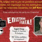 Υπάρχει παιδί που δεν έχει διαβάσει «Το ημερολόγιο ενός Σπασίκλα»;  Ο Τζεφ Κίνι, ο δημιουργός της σειράς, έρχεται στην Αθήνα !