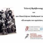 Τελετή Βράβευσης του 2ου Πανελλήνιου Μαθητικού Διαγωνισμού «Η ιστορία του σχολείου μου»
