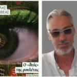 Το Literature.gr προτείνει: «Ο Θεός της Ρουλέτας» του Μιχάλη Γριβέα