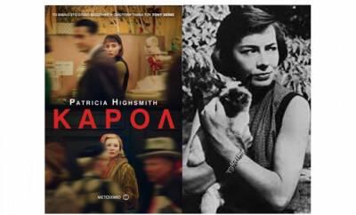 Patricia Highsmith_karol_metaixmio