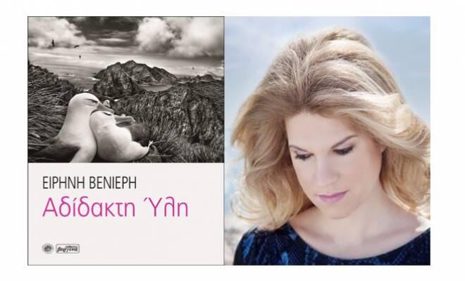 adidakti_yli_benieri_bergina_cover