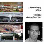 Ανασκόπηση 2015: Ένας μεταβαλλόμενος, συναρπαστικός εκδοτικός κόσμος, του Παναγιώτη Κάπου