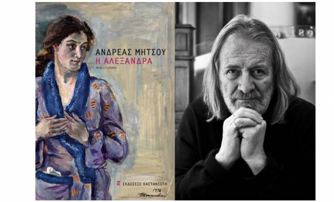 andreas_mitsou_alexandra_cover