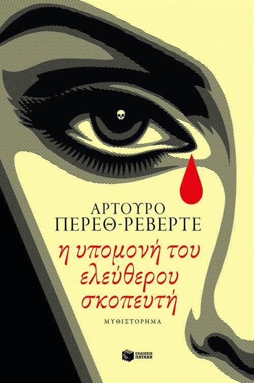 i_ipomoni_tou_eleftherou_skopefti