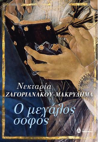 megalos_sofos_zagorianakou_okeanida