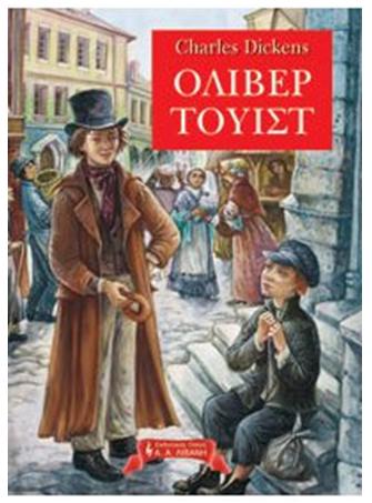 oliver_touist_livanis