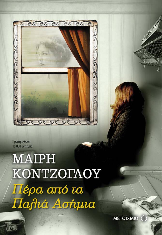 pera_apo_ta_pal_kontzoglou_metaixmio