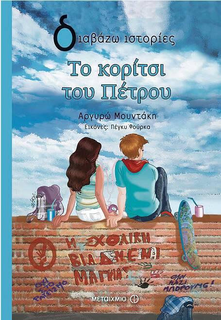 to_koritsi_tou_petrou_metaixmio_mountaki