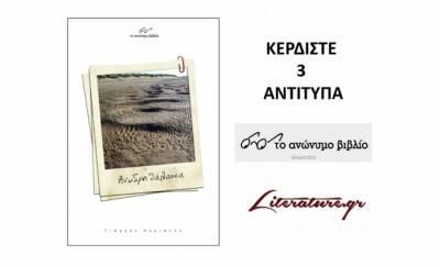 kariotis_anidri_thalassa_contest_ano_vi