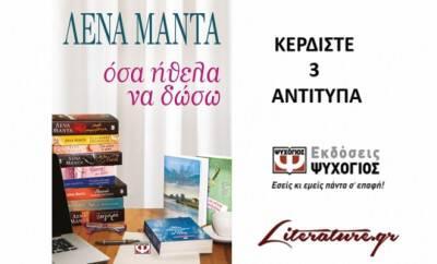 osa_manta_psichogios_contest