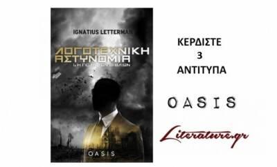 OASIS_CONTEST-Letterman