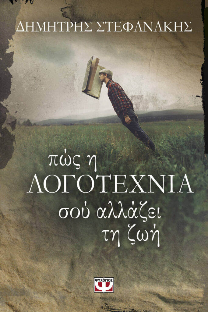 logotexnia_stefanakis_psichogios