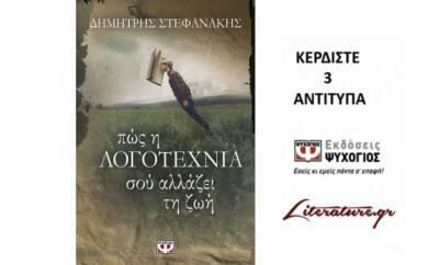 logotexnia_stefanakis_psichogios_ contest