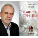 To Literature.gr προτείνει: «Κάθε 29 του Φλεβάρη», του Αλέξανδρου Νίκα