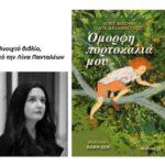 Το αγαπημένο μου βιβλίο, της Λίνας Πανταλέων